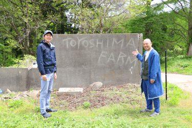 TOYOSHIMA FARM│鳥海とライフ